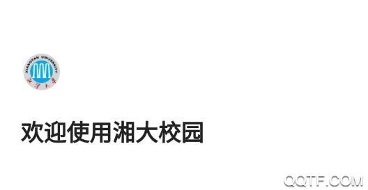 湘大校园App最新版
