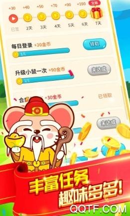 五福鼠手赚App