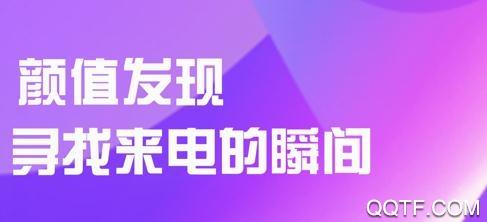微陌App聊天交友软件