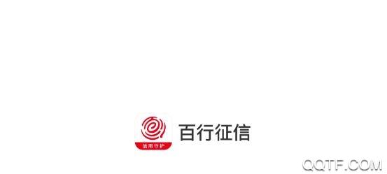 百行征信官网App