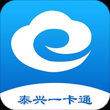 泰兴一卡通手机版v1.0.5 最新版