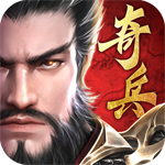 三国奇兵官方最新版游戏v1.0.4 安卓版