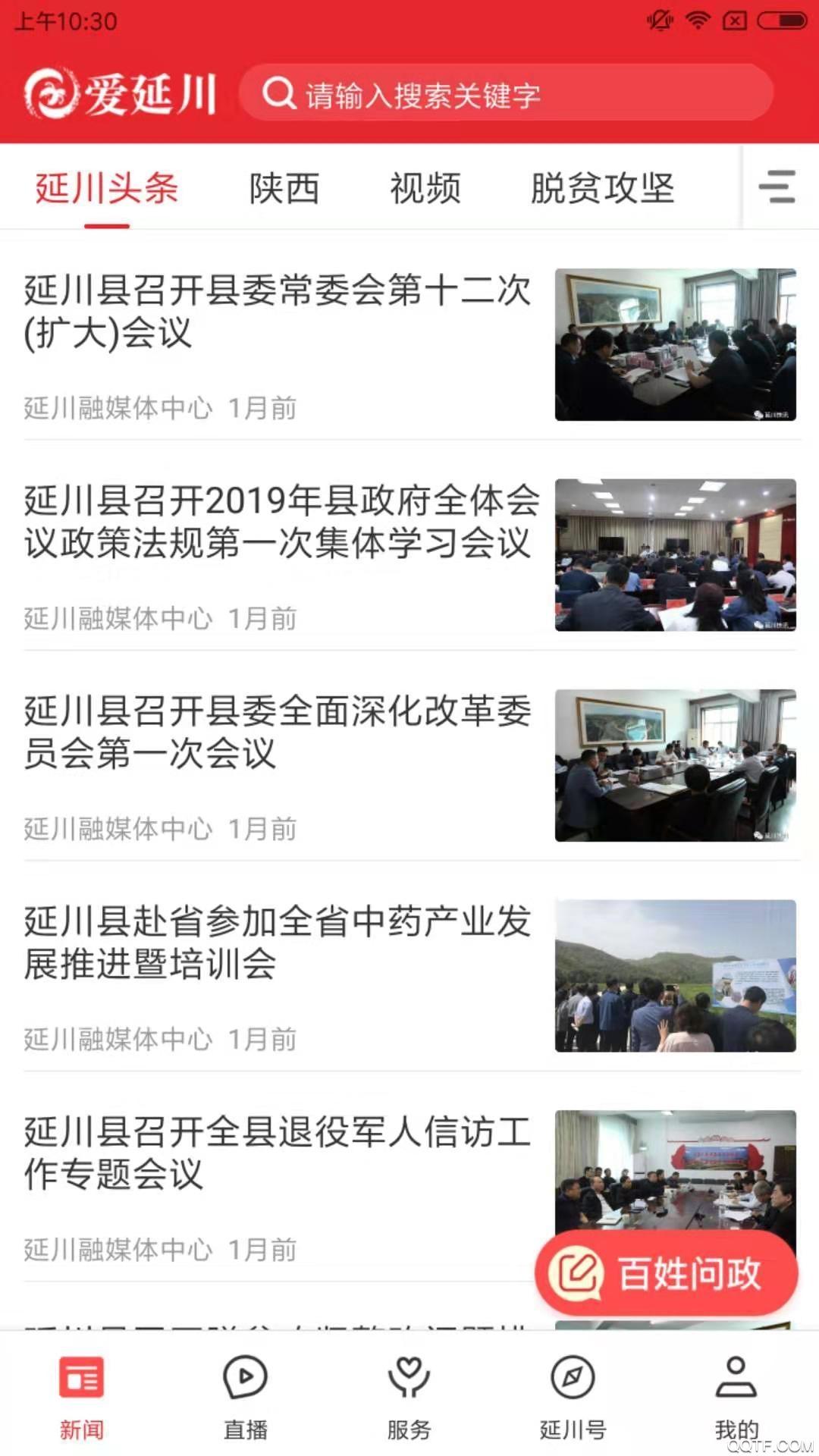 爱延川App手机版v1.0.6 最新版