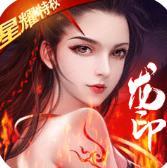 龙印之战手游星耀版v1.0.0 福利版