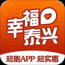 幸福泰兴最新版v3.5 安卓版