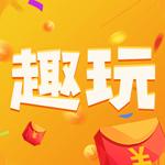 趣玩游戏盒子红包版v1.1.1 官方版