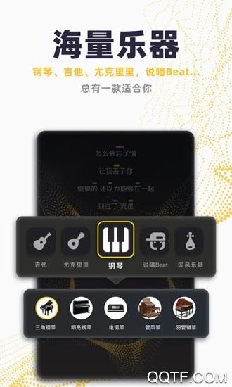 唱鸭App(弹唱神器)v1.21.4.70 最新版