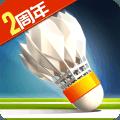 羽毛球高高手破解版v3.3.1.1226 最新版