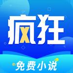 疯狂小说App送手机版v2.1.2 最新版