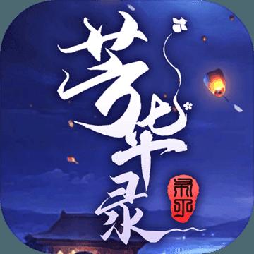 芳华录手游内购破解版v1.0 免费版