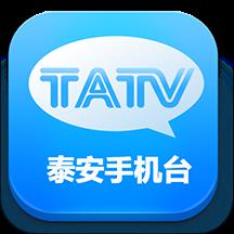 泰安手机台软件v5.3.0.0 安卓版