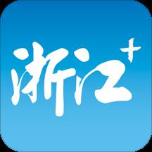 浙江+手机安卓版v2.1.22 官方版