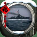 巅峰战舰手游单机破解版v5.0.0 免费版