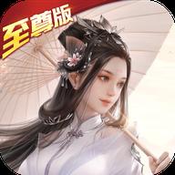 诛仙封神传至尊版v1.0.0 最新版