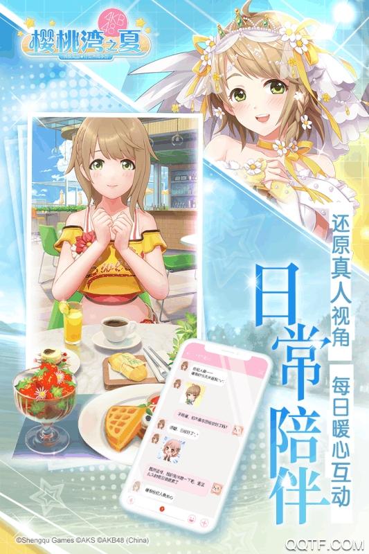 樱桃湾之夏日服v1.4.1 外服版