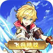 姬斗无双手游飞升特权版v1.0 最新版
