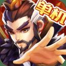 乱世曹操传手游葫芦侠破解版v2.0.13 内购版