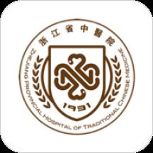 浙江省中医院官方版v2.9.7 安卓版