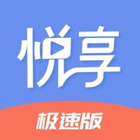悦享视频极速版iphone版v1.2.2 苹果版