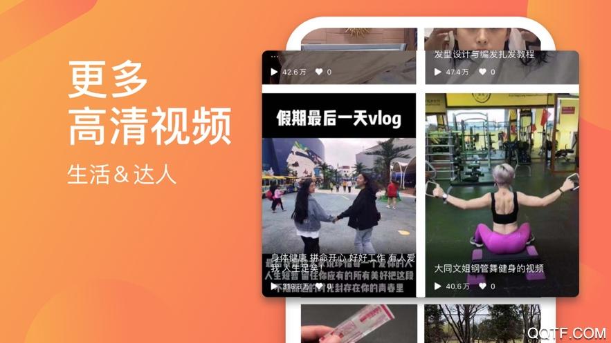 悦享视频极速版iphone版v1.0 苹果版