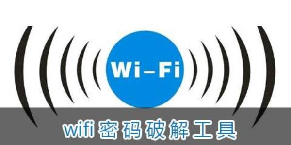 破解wifi密码的软件