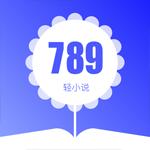 789轻小说最新版v1.0 安卓版