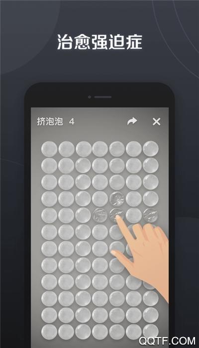 小治愈解压版v1.0 IOS版
