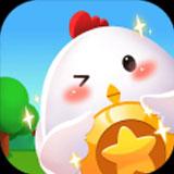 全民养鸡场红包版v1.0.0 安卓版
