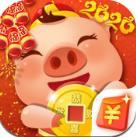 猪来了红包版Appv1.1.5 最新版