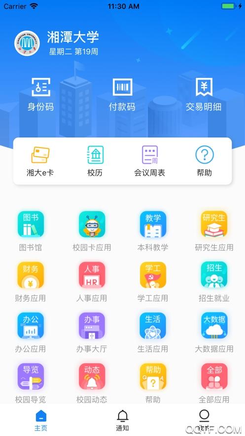 湘大校园App最新版v1.1.5 最新版