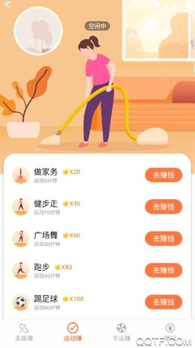 走赚赚(走路赚钱)App最新版v1.0.20 安卓版