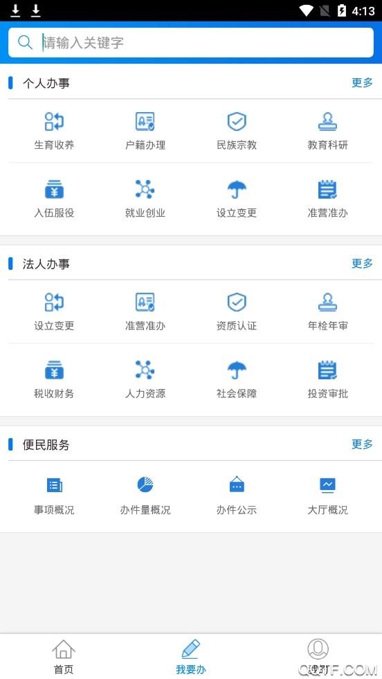 零陵政务手机客户端v1.0.0 安卓版
