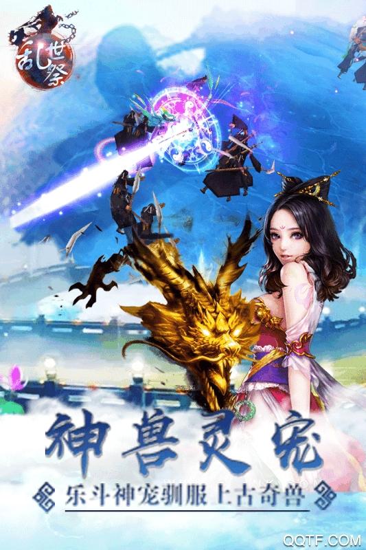乱世祭手游360版v1.0 360服
