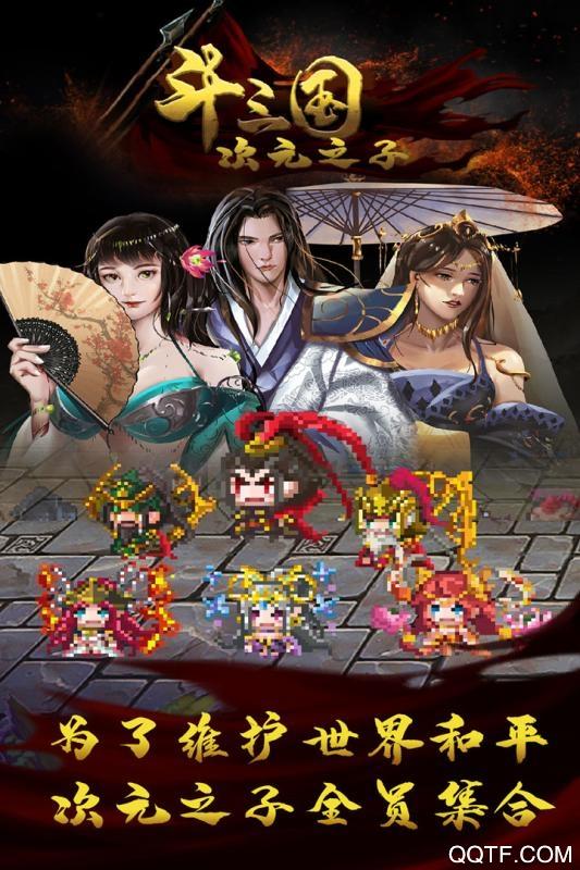 斗三国九游版v1.0.2 安卓版
