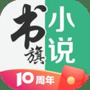 书旗小说去广告破解版Appv11.0.3.101 安卓版