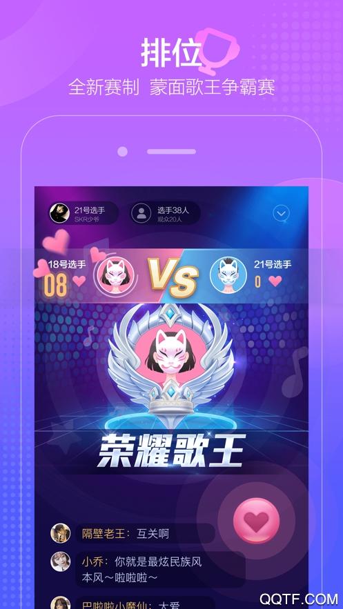 撕歌skr官方版v3.15.5 iphone版