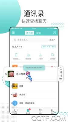 微陌App聊天交友软件v2.0.2 最新版本