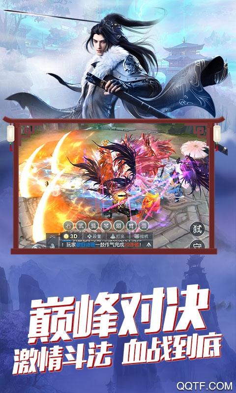 将军不败问仙飞升版v1.6.31.1 最新版