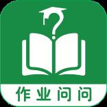 作业问问App最新版v1.1 安卓版