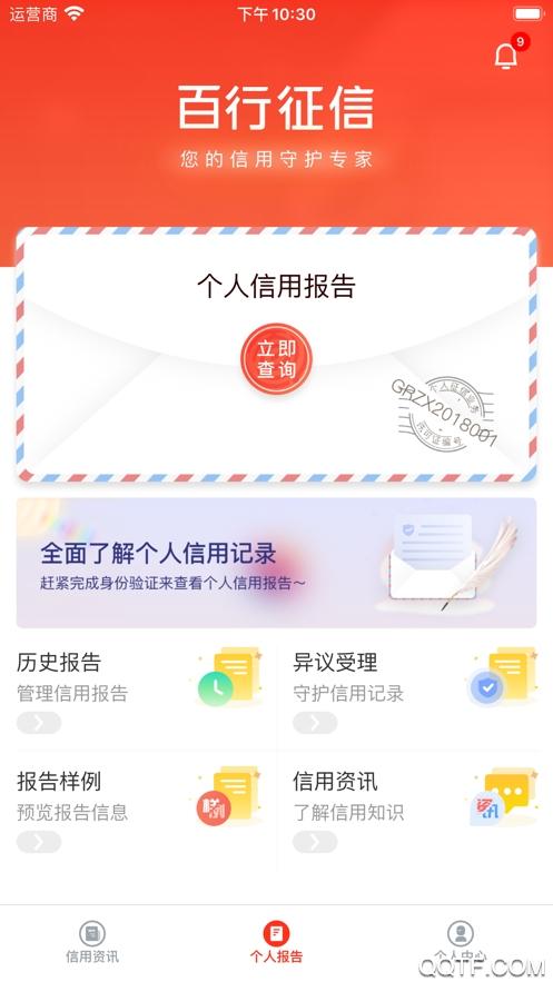 百行征信官网Appv1.0.3 最新版