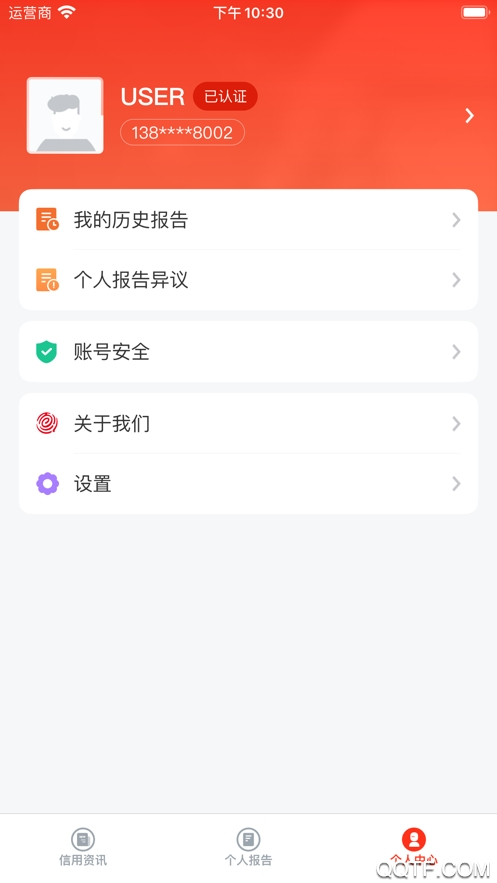 百行征信官网Appv1.0.1 最新版