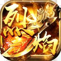 烈焰之战破解版v1.0.0 最新版