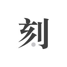 一刻日记最新版v1.1.0 推广版