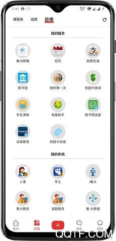 集大通openjmu客户端iphone版v0.8.1 ios版