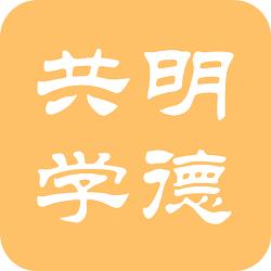 明德共学官方版v1.1.1 特别版