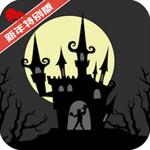 魔堡探秘游戏国际内购版v1.2.1 最新版