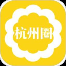 杭州圈手机客户端v1.0.16 安卓版