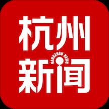 杭州新闻最新版v7.1.3
