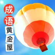 成语黄金屋学习版v1.0.0 手机版