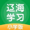 辽海学习小学教育版v4.3.5 IOS版